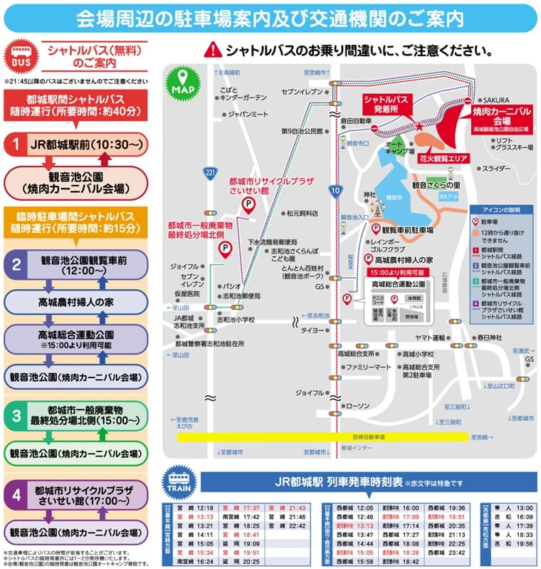 みやこんじょ花火大会2019駐車場とシャトルバス案内図