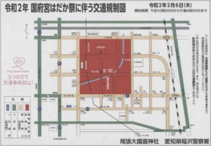 国府宮はだか祭交通規制図2020