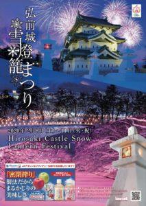 弘前城雪燈籠まつり2020チラシ