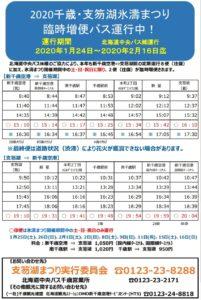 支笏湖氷濤まつり バス時刻表2020