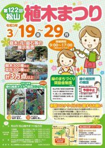 松山植木まつり2021ポスター