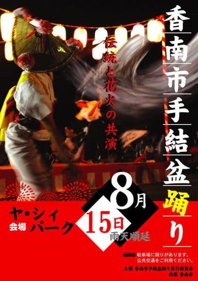 香南市手結盆踊りポスター