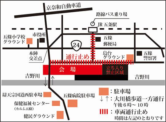 吉野川祭り交通規制図と駐車場