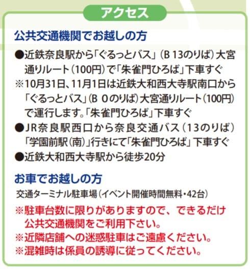 平城京天平祭2020アクセス