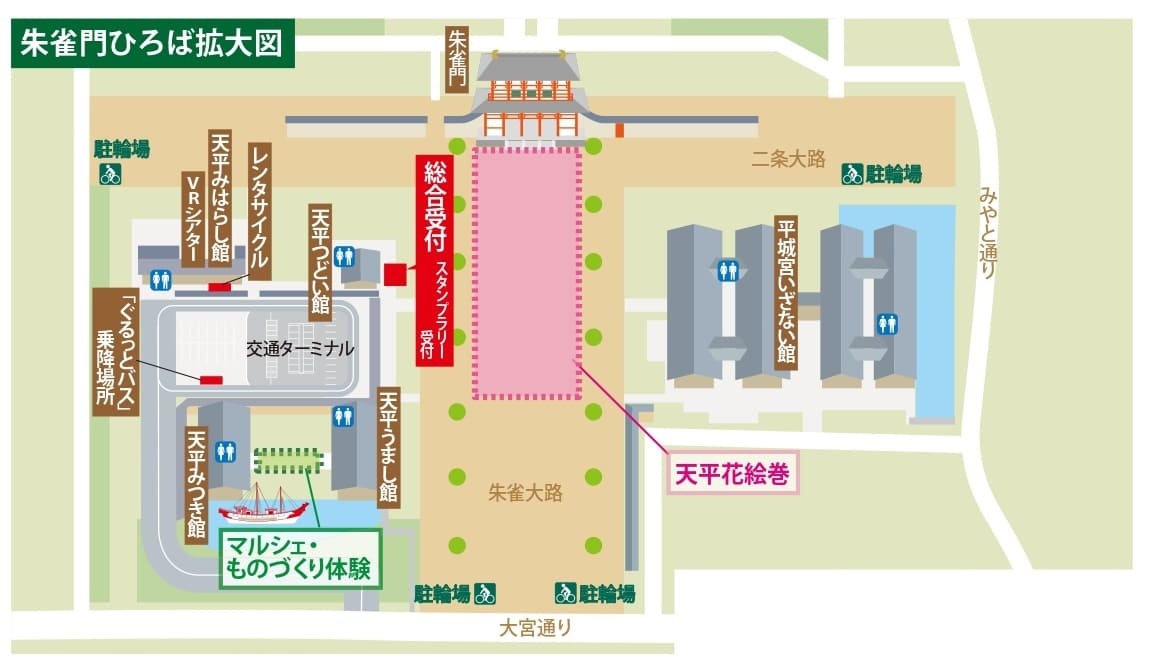 平城京天平祭2020